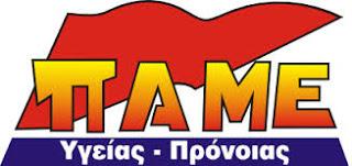 Γιάννενα: Τρίτη 16 Ιουνίου :Πανελλαδική Απεργία ΠΟΕΔΗΝ-ΟΕΝΓΕ Στην Υγεία Συγκέντρωση Στα Γιάννενα Στις 11 .00