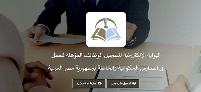 التفديم على وظائف 120 الف معلم بالتربية والتعليم - وظائف التربية والتعليم لجميع التخصصات - موقع التربية والتعليم