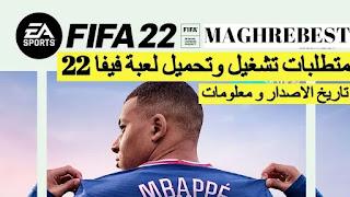 متطلبات تشغيل لعبة فيفا 22 FIFA , هل يمكنني تشغيل لعبة الفيفا 2022  ؟