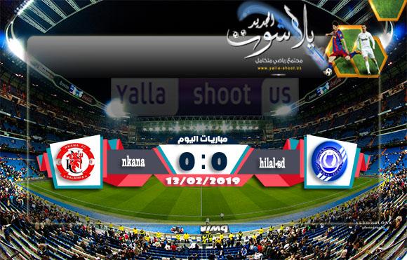 اهداف مباراة الهلال السودان وناكانا اليوم 13-02-2019 كأس الكونفيدرالية الأفريقية