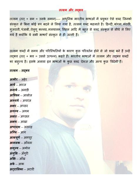 तत्सम एवं तद्भव पीडीऍफ़ पुस्तक फ्री डाउनलोड | Tatsam Tadbhav Shabd PDF Hindi Mai Free Download