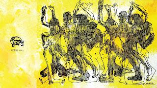 লিটলম্যাগ বিন্দুর অক্টোবর ২০২১ সংখ্যার প্রচ্ছদ