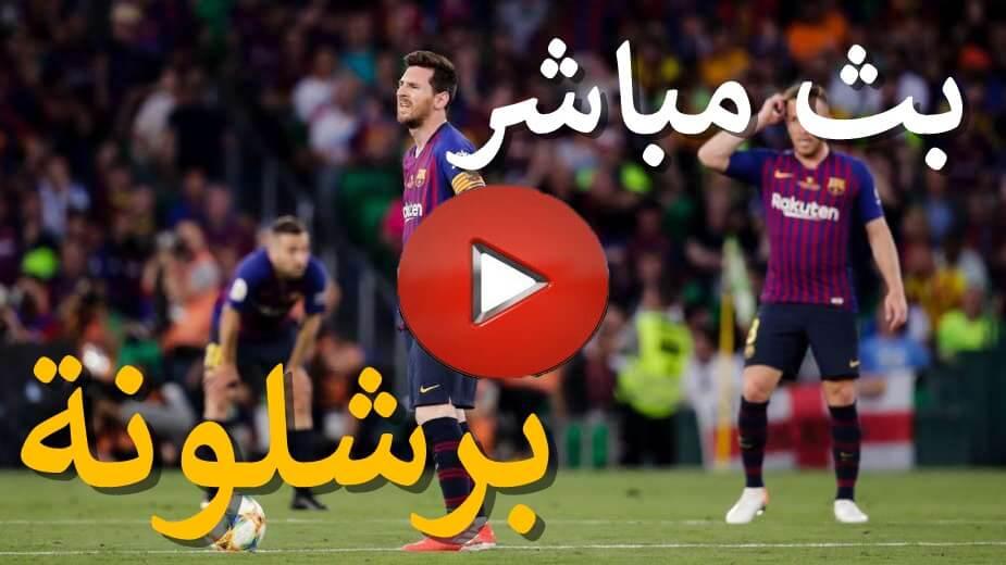 مشاهدة مباراة برشلونة وانتر ميلان بث مباشر اليوم 02-10-2019 في دوري أبطال أوروبا