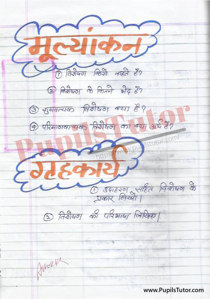 Gunvachak Visheshan Lesson Plan | Pariman Vachak Visheshan Lesson Plan | sankhyavachak visheshan Lesson Plan | sarvanamik visheshan Lesson Plan