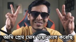 Ami Prem Mohmaya Tyag Korechi Meme Template