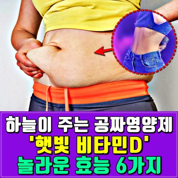 공짜로 퍼주는 영양제 '햇빛 비타민D' 부족 증상 6