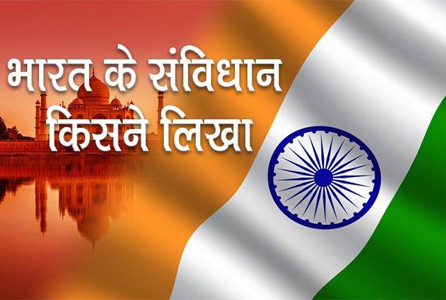 भारत-के-संविधान-किसने-लिखा