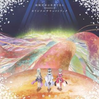 Yuuki Yuuna wa Yuusha de Aru -Washio Sumi no Shou- (Movies) Original Soundtrack