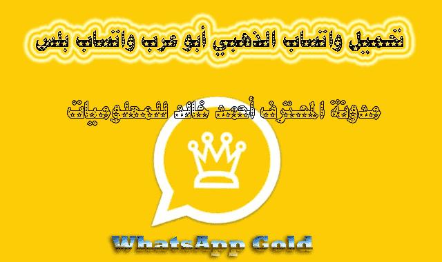 تحميل واتساب الذهبي 2020 أبو عرب واتساب بلس آخر إصدار WhatsApp Plus Gold v8.55 V2020