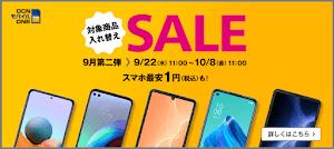 AQUOSやRedmi Note 10 Proなどの特価セールをOCNモバイルONEが開始!OPPO A73など3機種は1円から!