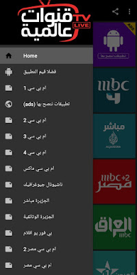 تلفاز العالم قنوات عربية عالمية بث حي مباشر