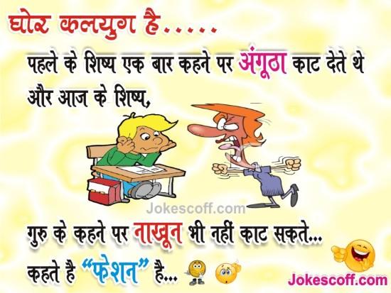 Student Teacher funny jokes images in hindi
