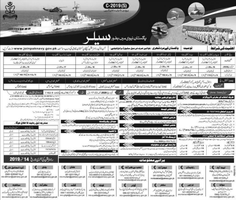 Join Pak Navy as Sailor (S) Batch C-2019 – www.joinpaknavy.gov.pk
