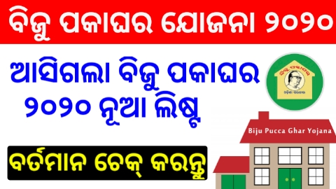 https://rhodisha.gov.in/report/inclusion/entitlement_card_holder.php