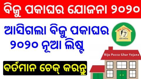 [New List] Biju Pakka Ghar Yojana New List 2021 Check Online BPGY
