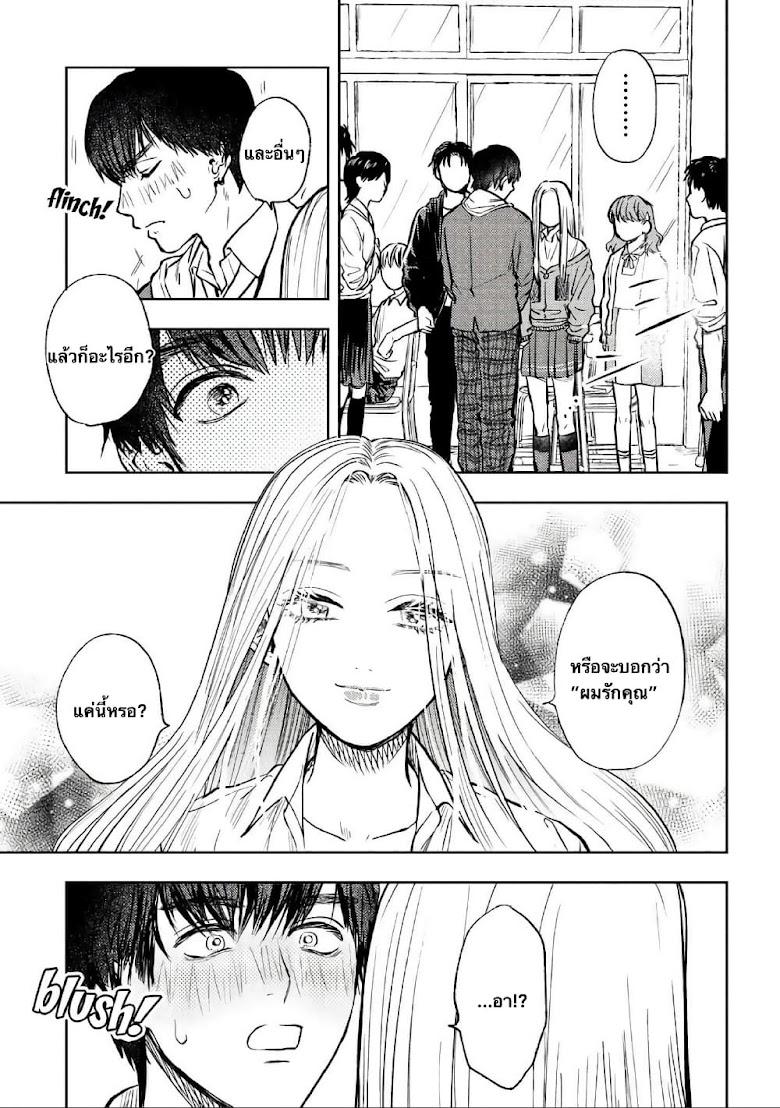 I Love You, Miki! - หน้า 12