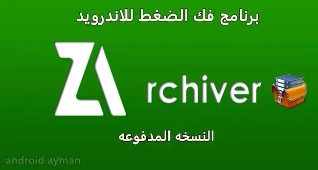 تحميل برنامج ZArchiver من ميديا فاير