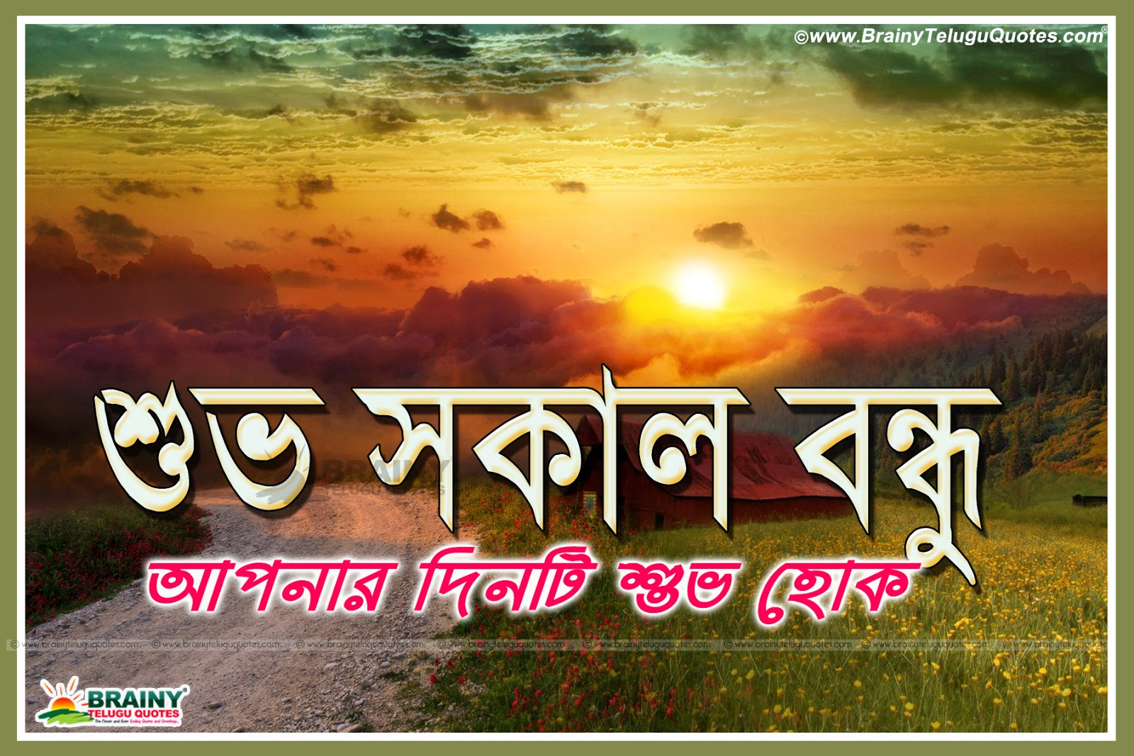 Bengali Good Morning Quotes On Life With Best Pictures Sayings