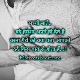 Sacchi baatein in hindi image, truth suvichar