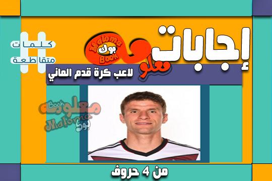 لاعب كرة قدم الماني من 4 حروف