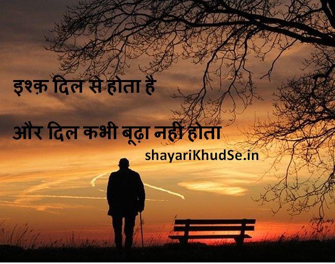 sad shayari images download, sad shayari photos download