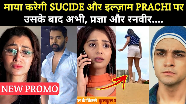 Future Story : Pragya senses Prachi in major danger Ranbir turned entire table