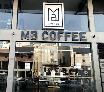 ام بي كوفي - MB Coffee مكة | المنيو ورقم الهاتف والعنوان