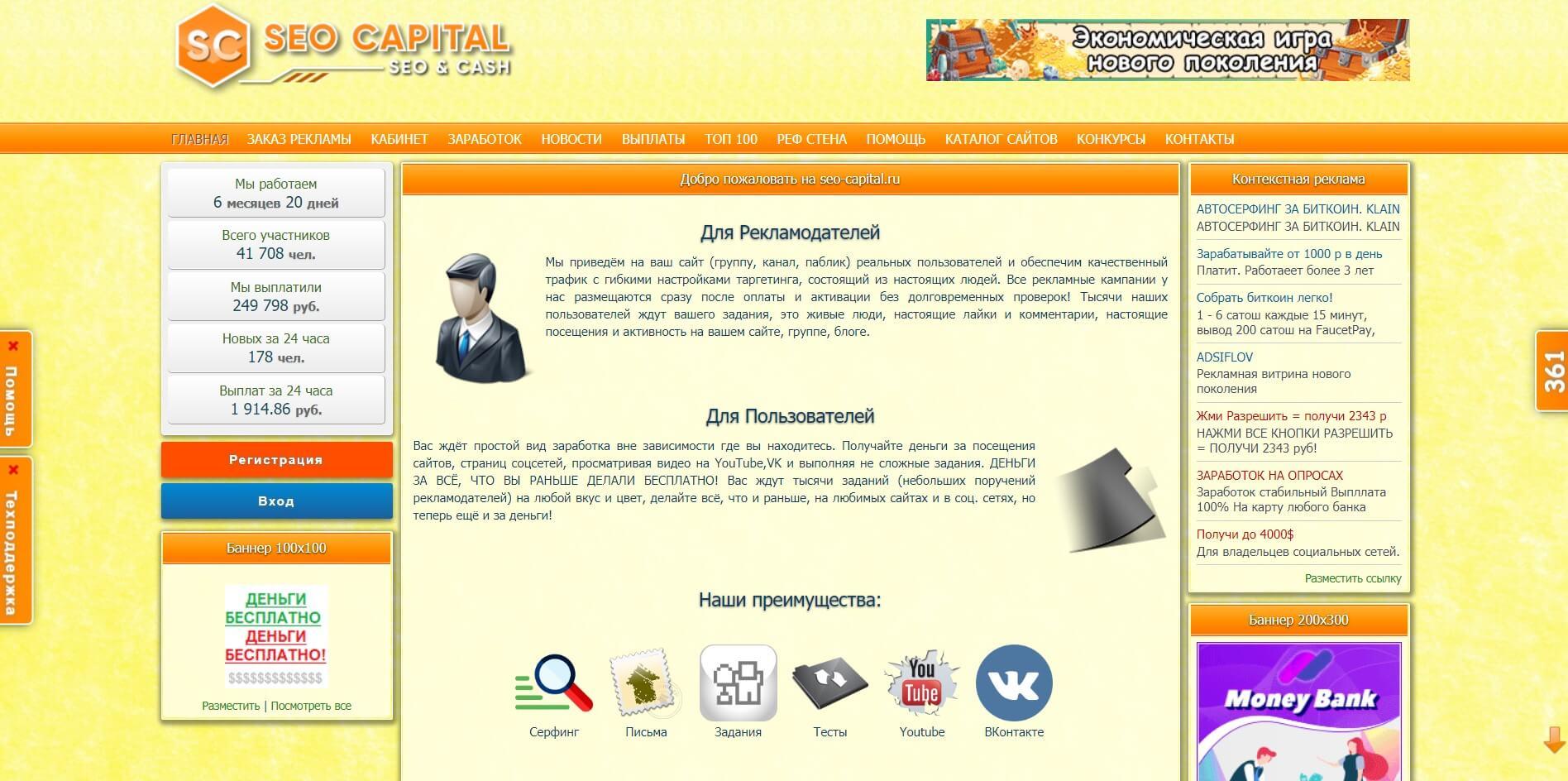 luchshie-sajty-kotorye-platyat-dengi-za-prosmotr-reklamy-i-videorolikov-seo-capital-ru