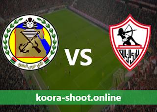 بث مباشر مباراة الزمالك وحرس الحدود اليوم تاريخ 14/04/2021 كأس مصر