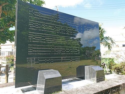 沖縄市登川土地区画整理事業 竣功記念碑の写真