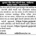 Call Letter For GSSSB Clerk & Office Assistant Exam 2019 (Advt No. 150/201819)