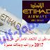وظائف طيران الاتحاد الاماراتى عن شهر نوفمبر 2017 برواتب وبدلات مميزة