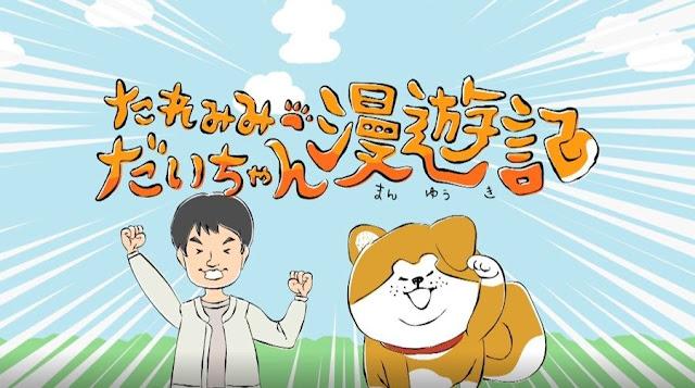 圖片來源:秋田ケーブルテレビ