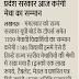 प्रदेश सरकार आज करेगी मेधा का सम्मान, CM योगी होंगे मुख्य अथिति