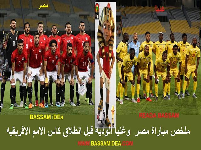 ملخص مباراة مصر وغنيا الوديه|وتالق محمد صلاح