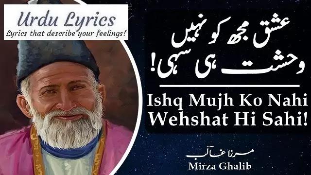 Ishq Mujhe Ko Nahi Wehshat Hi Sahi - Mirza Ghalib -Urdu Poetry