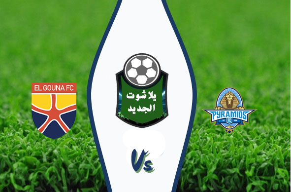 نتيجة مباراة بيراميدز والجونة اليوم 12/17/2019 الدوري المصري