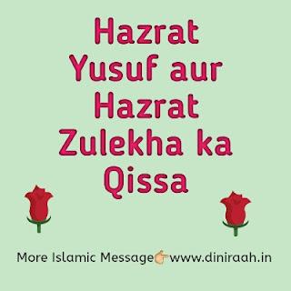 Hazrat Yusuf aur Hazrat Zulekha ka Qissa