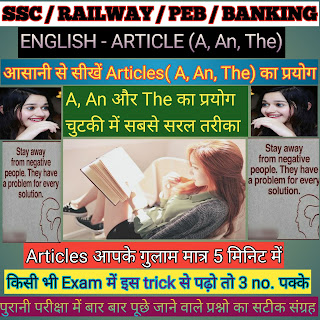 articles trick in hindi, articles in hindi, use of articles