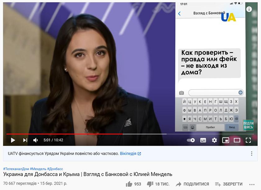Скріншот з Youtube-каналу