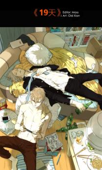 19 Days Manga