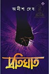 প্রতিঘাত - অনীশ দেব Pratighat pdf by Anish Deb
