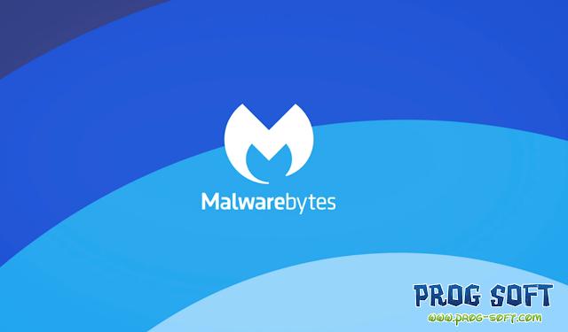 تحميل برنامج Malwarebytes للكمبيوتر مجاناً برابط مباشر