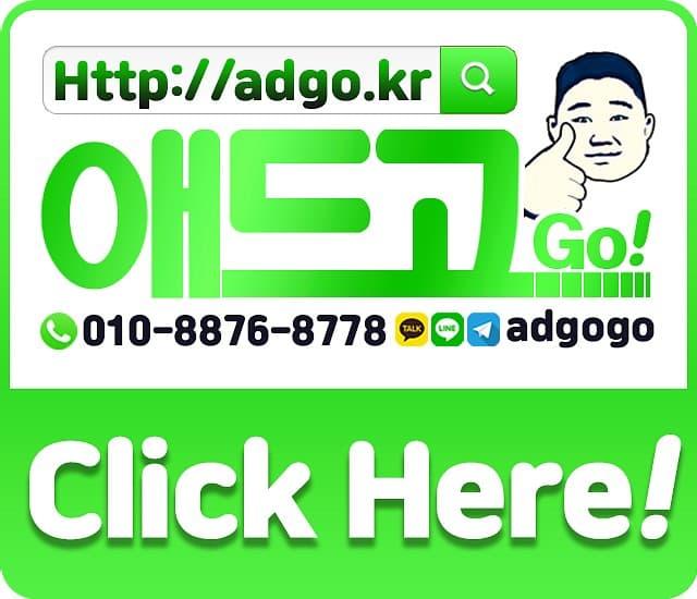 서울강서카카오톡배너광고