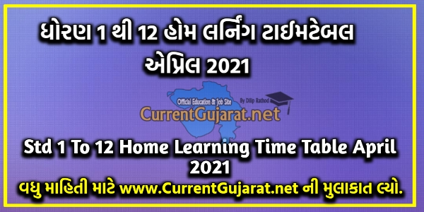 Home Learning Time Table April 2021 For Std 1 To 12