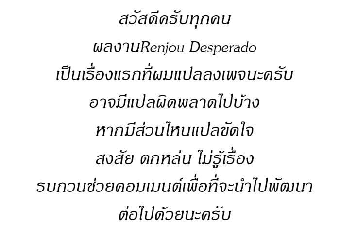 Renjou Desperado - หน้า 50