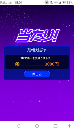 TIPSTER友情ガチャ