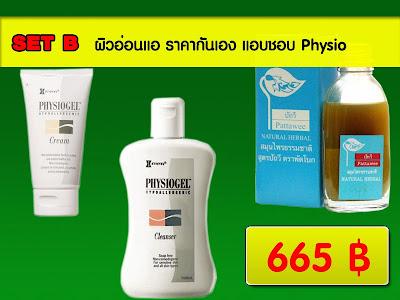 ชุดรักษาสิว สำหรับผิวอ่อนแอ ราคากันเอง แอบชอบ Physio