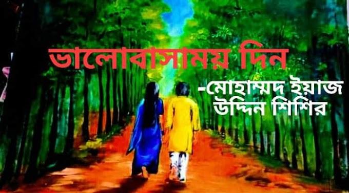 ভালোবাসাময় দিন - মোহাম্মদ ইয়াজ উদ্দিন শিশির