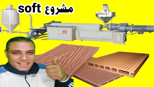 مشروع صناعه الخشب البلاستيكي